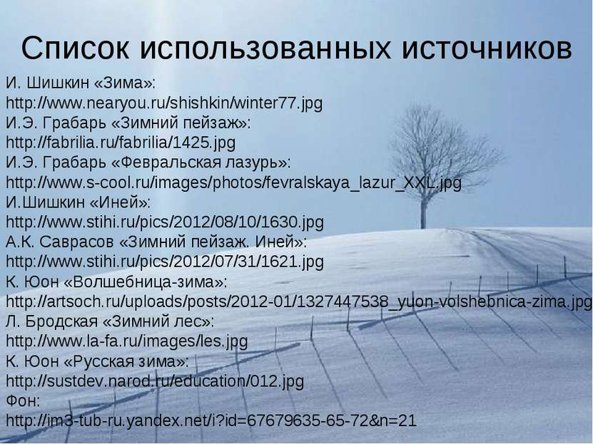 Список использованных источников И. Шишкин «Зима»: http://www.nearyou.ru/shis...