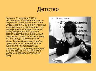 Детство Родился 11 декабря 1918 в Кисловодске. Предки писателя по отцовской л...