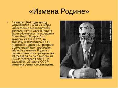«Измена Родине» 7 января 1974 года выход «Архипелага ГУЛАГ» и меры «пресечени...