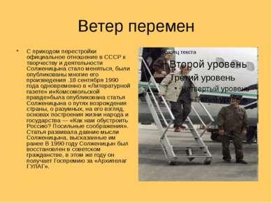 Ветер перемен С приходом перестройки официальное отношение в СССР к творчеств...