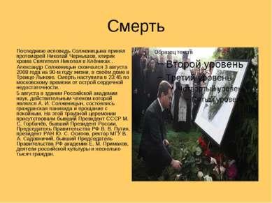 Смерть Последнюю исповедь Солженицына принял протоиерей Николай Чернышов, кли...