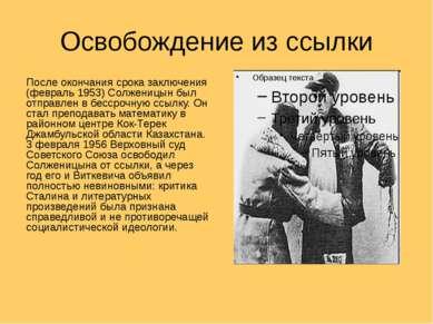 Освобождение из ссылки После окончания срока заключения (февраль 1953) Солжен...