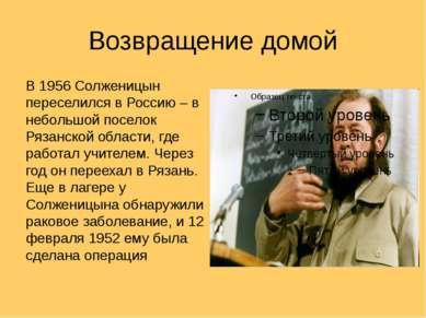 Возвращение домой В 1956 Солженицын переселился в Россию – в небольшой посело...