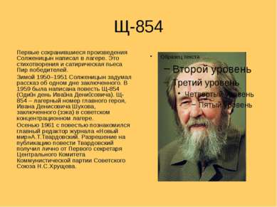 Щ-854 Первые сохранившиеся произведения Солженицын написал в лагере. Это стих...