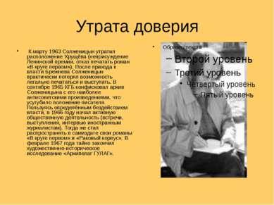 Утрата доверия К марту 1963 Солженицын утратил расположение Хрущёва (неприсуж...