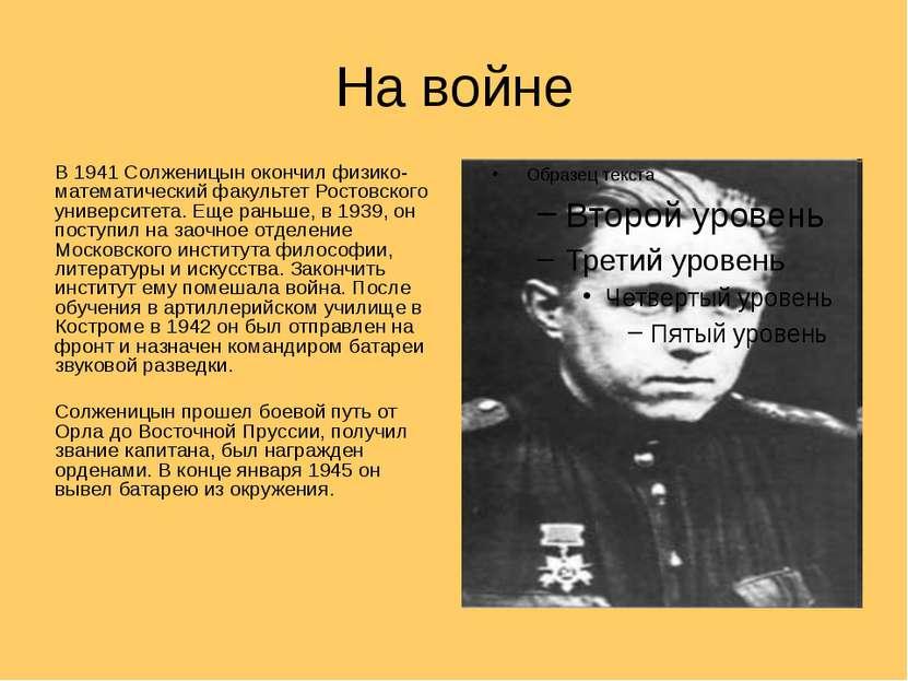 На войне В 1941 Солженицын окончил физико-математический факультет Ростовског...