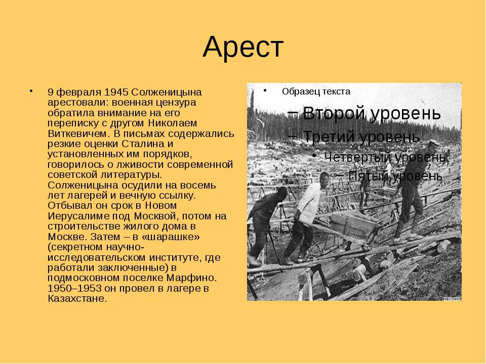 Арест 9 февраля 1945 Солженицына арестовали: военная цензура обратила внимани...