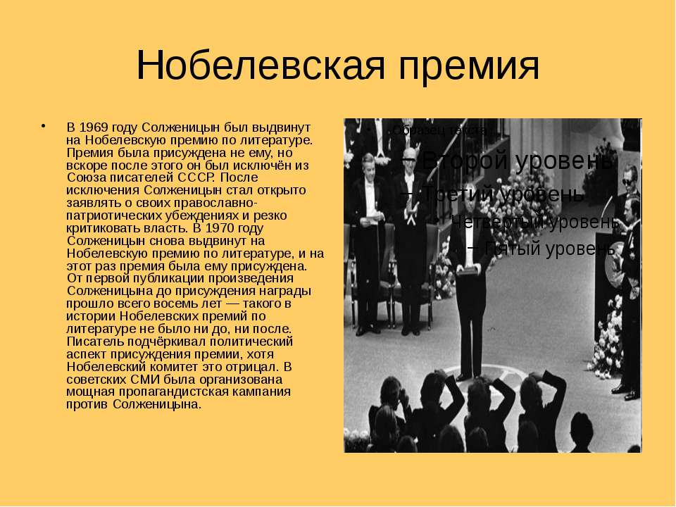 Нобелевская премия В 1969 году Солженицын был выдвинут на Нобелевскую премию ...