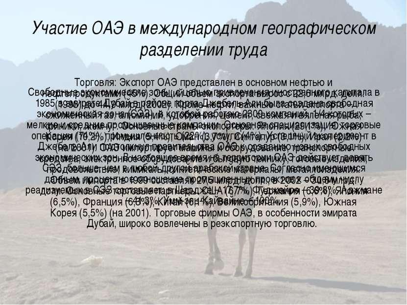 """Туристические объекты Достопримечательности Умм-Аль-Кувейна (""""источник сил""""):..."""