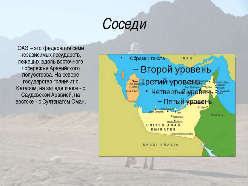 Соседи ОАЭ – это федерация семи независимых государств, лежащих вдоль восточн...