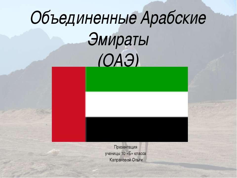 Объединенные Арабские Эмираты (ОАЭ) Презентация ученицы 10 «Б» класса Капрано...