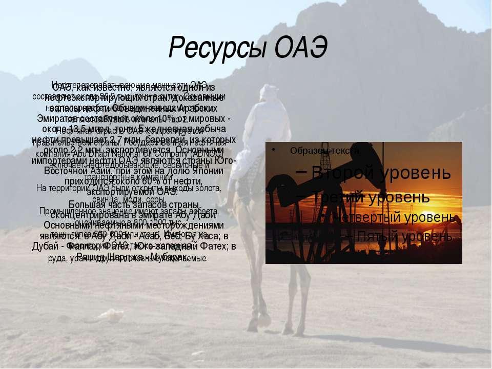 Ресурсы ОАЭ ОАЭ, как известно, являются одной из нефтеэкспортирующих стран: д...