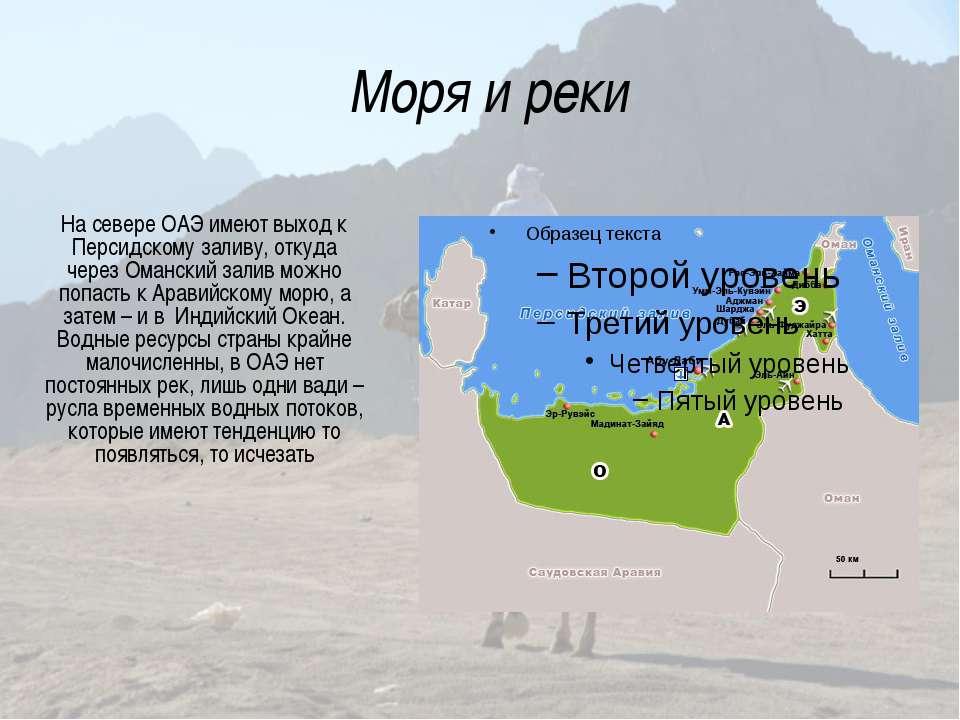 Моря и реки На севере ОАЭ имеют выход к Персидскому заливу, откуда через Оман...