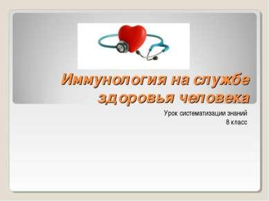 Иммунология на службе здоровья человека Урок систематизации знаний 8 класс