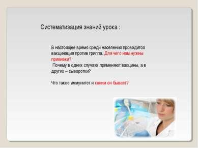 В настоящее время среди населения проводится вакцинация против гриппа. Для че...