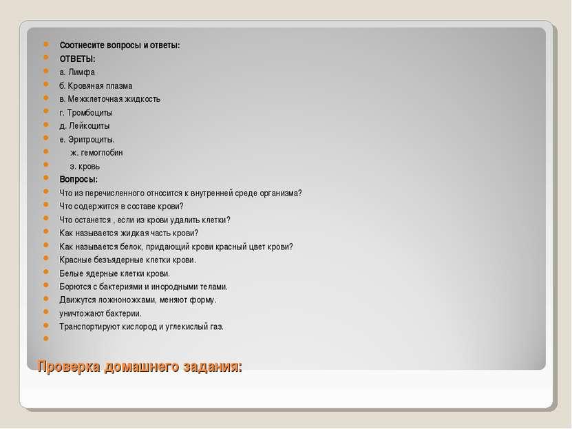 Проверка домашнего задания: Соотнесите вопросы и ответы: ОТВЕТЫ: а. Лимфа б. ...