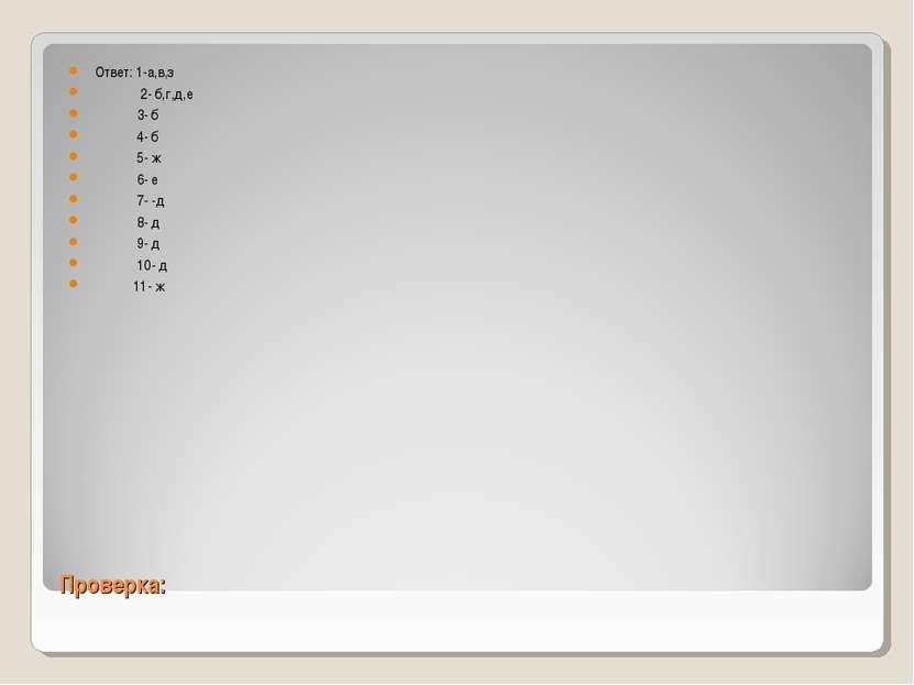 Проверка: Ответ: 1-а,в,з 2- б,г,д,е 3- б ...