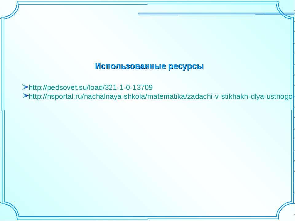 Использованные ресурсы http://pedsovet.su/load/321-1-0-13709 http://nsportal....
