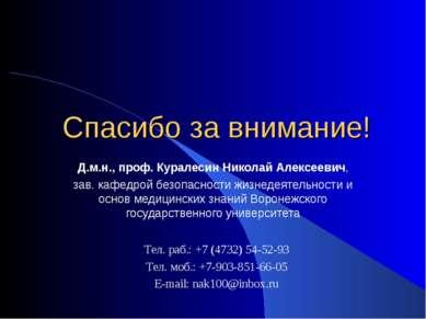 Спасибо за внимание! Д.м.н., проф. Куралесин Николай Алексеевич, зав. кафедро...