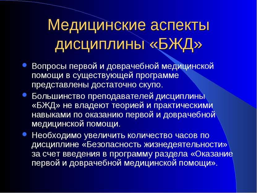 Медицинские аспекты дисциплины «БЖД» Вопросы первой и доврачебной медицинской...