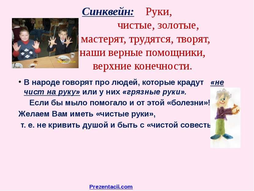 Синквейн: Руки, чистые, золотые, мастерят, трудятся, творят, наши верные помо...