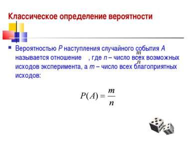 Классическое определение вероятности Вероятностью Р наступления случайного со...