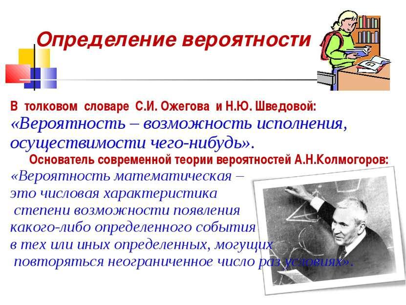 Определение вероятности В толковом словаре С.И. Ожегова и Н.Ю. Шведовой: «Вер...