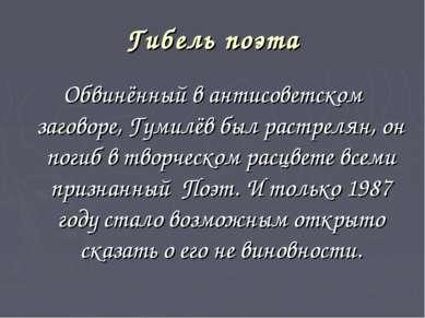 Гибель поэта Обвинённый в антисоветском заговоре, Гумилёв был растрелян, он п...