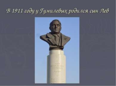 В 1911 году у Гумилевых родился сын Лев
