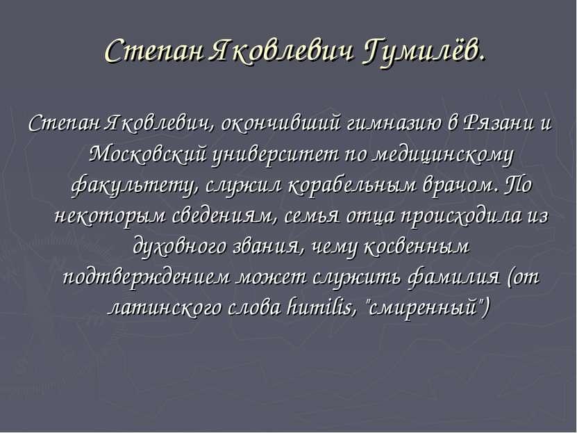 Степан Яковлевич Гумилёв. Степан Яковлевич, окончивший гимназию в Рязани и Мо...