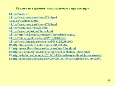 http://anufrie/ http://www.asteza.ru/show-1724.html vaa.ru/post161512216/ htt...