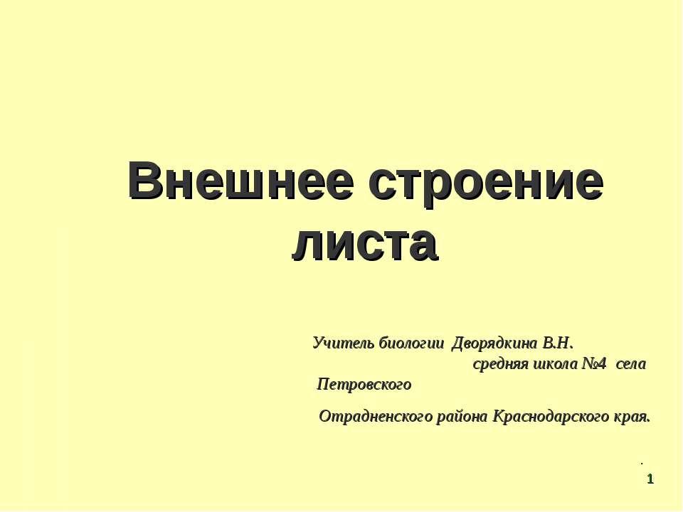 Внешнее строение листа Учитель биологии Дворядкина В.Н. средняя школа №4 села...