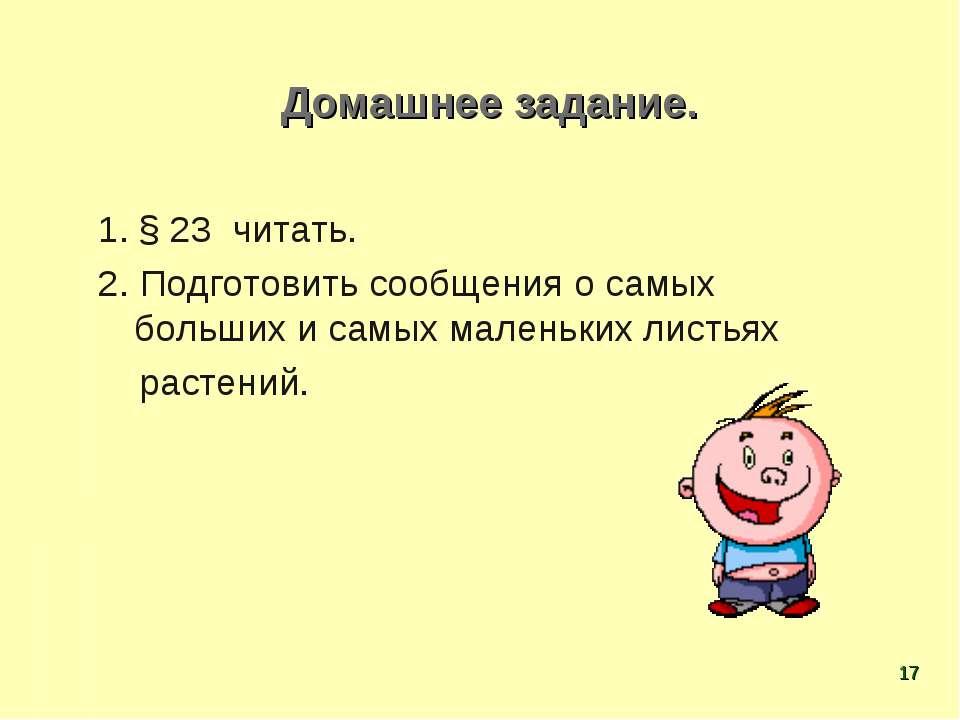 Домашнее задание. 1. § 23 читать. 2. Подготовить сообщения о самых больших и ...