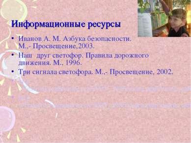 Иванов А. М. Азбука безопасности. М.,- Просвещение,2003. Наш друг светофор....