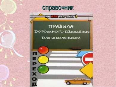 справочник