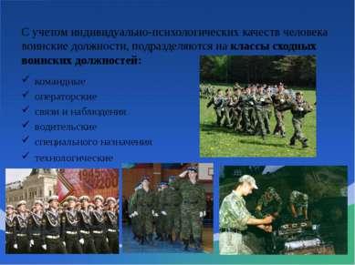 С учетом индивидуально-психологических качеств человека воинские должности, п...