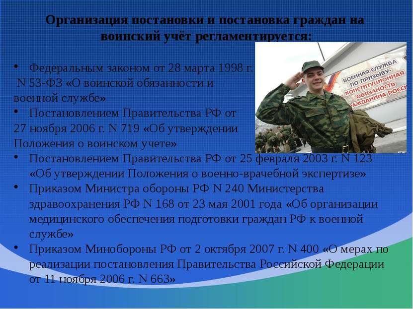 Организация постановки и постановка граждан на воинский учёт регламентируется...