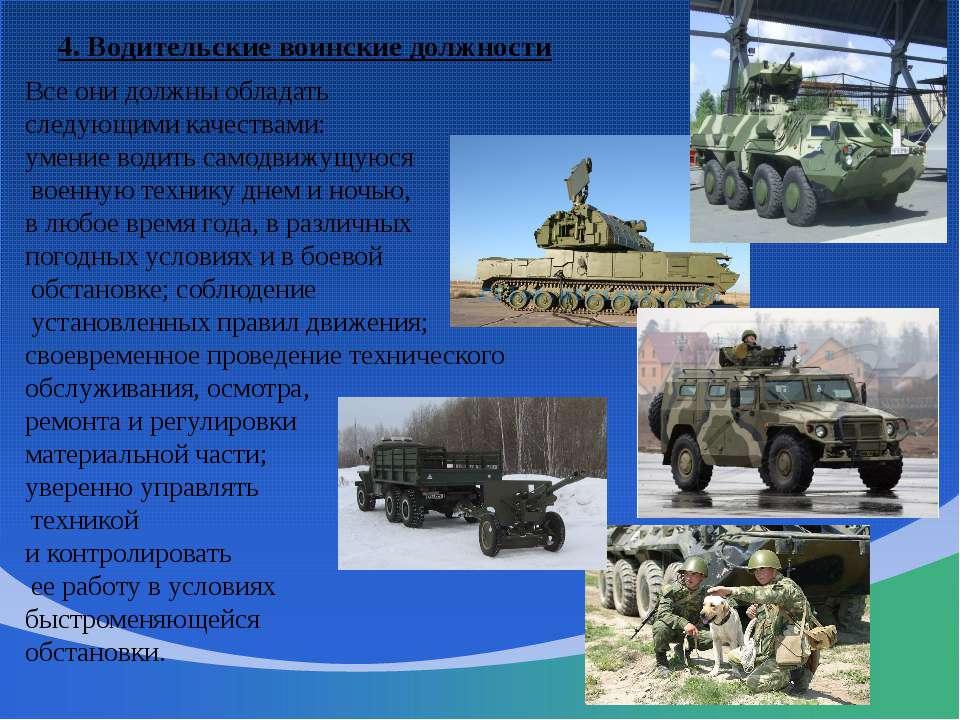 4. Водительские воинские должности Все они должны обладать следующими качеств...