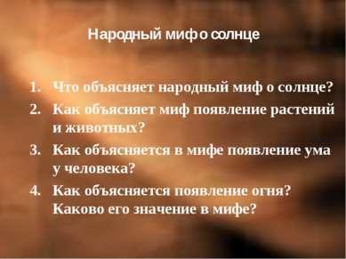 Народный миф о солнце Что объясняет народный миф о солнце? Как объясняет миф ...