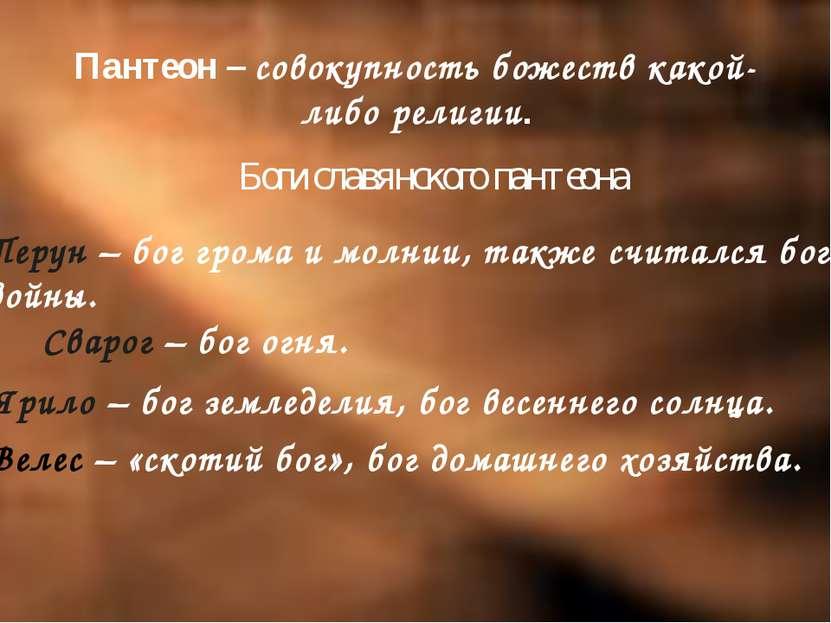Пантеон – совокупность божеств какой-либо религии. Боги славянского пантеона ...