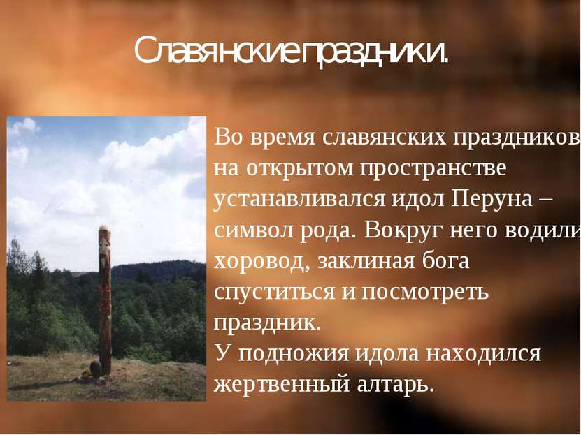 Славянские праздники. Во время славянских праздников на открытом пространстве...