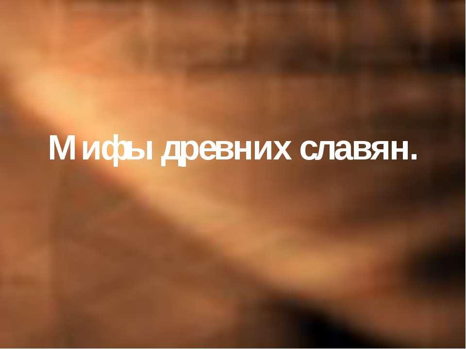 Мифы древних славян.