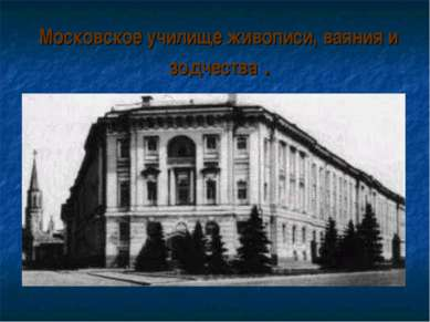 Московское училище живописи, ваяния и зодчества .