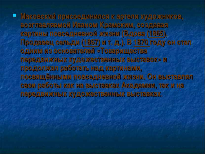 Маковский присоединился к артели художников, возглавляемой Иваном Крамским, с...