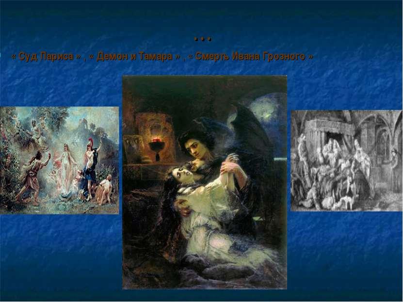 … « Суд Париса » , « Демон и Тамара » , « Смерть Ивана Грозного »
