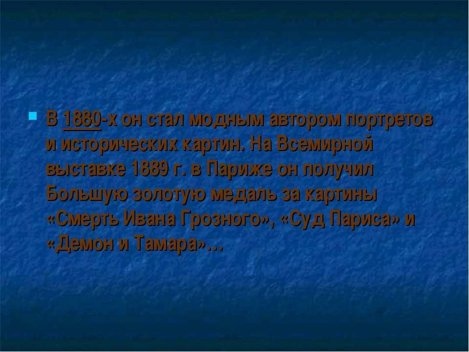 В 1880-х он стал модным автором портретов и исторических картин. На Всемирной...