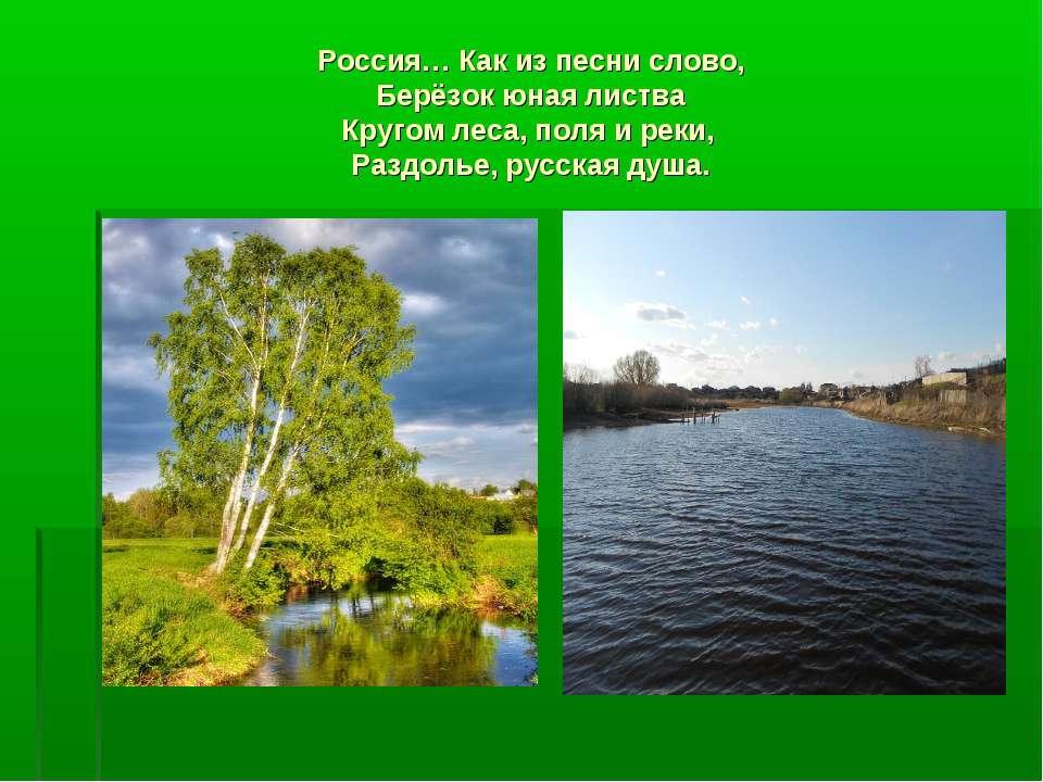 Россия… Как из песни слово, Берёзок юная листва Кругом леса, поля и реки, Раз...