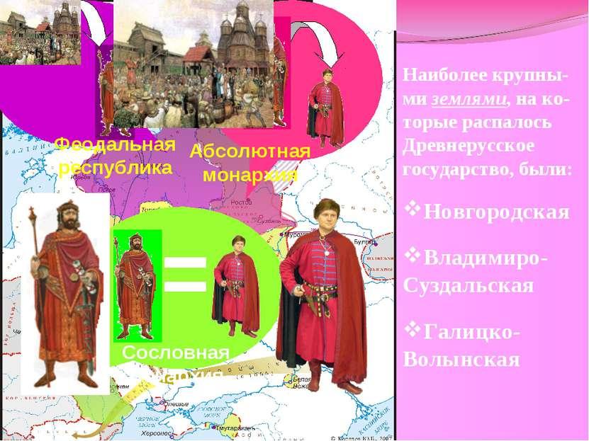 Наиболее крупны-ми землями, на ко-торые распалось Древнерусское государство, ...