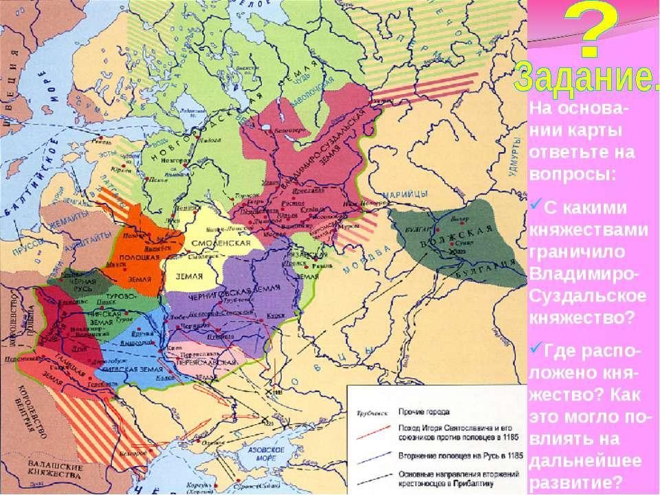 На основа-нии карты ответьте на вопросы: С какими княжествами граничило Влади...