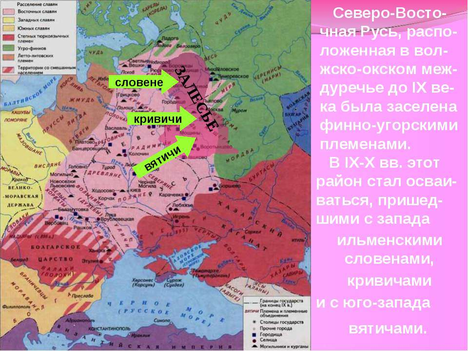 ЗАЛЕСЬЕ словене вятичи кривичи Северо-Восто-чная Русь, распо-ложенная в вол-ж...